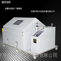 複合式鹽霧腐蝕循環試驗箱 SH-120
