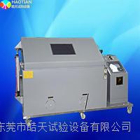 攝影器材測試鹽霧腐蝕試驗箱 SH係列