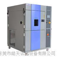 汽車配件測高低溫三箱式冷熱衝擊試驗箱直銷廠家 TSD-36F-2P