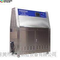 海南紫外線老化試驗箱價格 HT-UV2