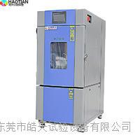 信息儀器儀表低濕型高低溫交變濕熱試驗箱直銷廠家 THA-150PF