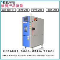 印刷包裝測試小型環境試驗箱