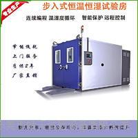 信息電子儀器儀表大型交變濕熱試驗設備 WTH係列