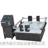 模擬運輸振動台批發廠家 SV-010