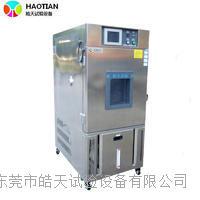可程式恒溫恒濕試驗箱特價 SMC-80PF