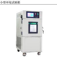 超小型样品测试匹配温湿度试验机订购
