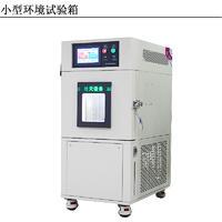 国产22L小型恒温恒湿机直销厂家