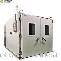 高溫老化房專業生產製造廠 HT-45L