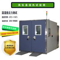 合欢视频在线观看入口大型交變濕熱試驗箱