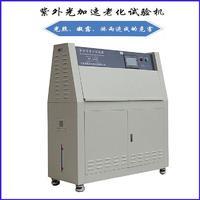 深圳紫外線老化試驗箱UV3多功能耐黃老化設備 HT係列