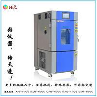 恒溫恒濕環境老化檢測試驗箱 SME-80PF