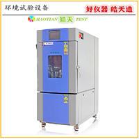 智能型鋰電池防爆高溫試驗箱 TH-D係列