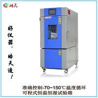 可監控式標準恒溫恒濕環境老化實驗箱 SMB-80PF