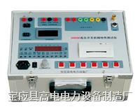 真空断路器机械特性测试仪