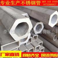 戴南不銹鋼六角鋼管生產供應廠 齊全