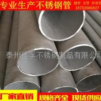 TP304戴南不銹鋼管廠家生產 齊全