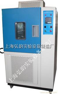 【高低温交变温热试验箱】高低温湿热试验箱