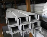 西安不锈钢槽钢厂家清仓