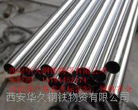 西安304不锈钢管厂价直销