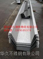 西安不锈钢天沟来图加工 201、304、316、316L等