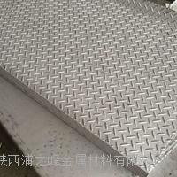 西安201不锈钢花纹板厂价热销 板厚:0.3-8.0mm