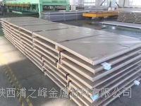 厂价直销西安不锈钢热轧板