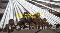 西安2205不锈钢棒规格齐全 现货规格:Φ1mm-Φ200mm