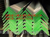 西安310S不锈钢角钢规格齐全 现货规格:25*25*3~100*100*10mm