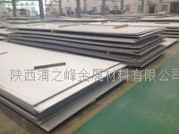 现货热销1米、1.22米316L不锈钢标板 材质:316、316L,规格:0.3-8mm冷轧板