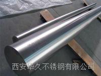 畅销西安不锈钢303易切削研磨棒、圆棒 φ30-φ200