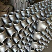 陕西不锈钢管件-焊接三通卫生级