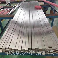 直销西安304不锈钢带钢 小扁条规格表  直销西安304、201不锈钢带钢 小扁条规格表