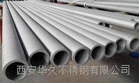 华久带您了解不锈钢制品管特性