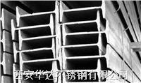 陜西304不銹鋼工字鋼