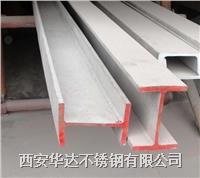 陝西304不鏽鋼工字鋼