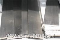 西安316L不鏽鋼扁鋼