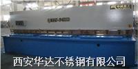 西安不鏽鋼加工業務