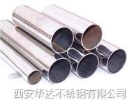 西安不銹鋼焊接管