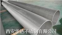 西安不鏽鋼焊接管