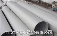 西安316不銹鋼工業焊管