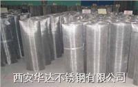 西安不銹鋼網布/絲網