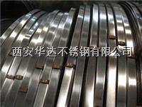 西安不銹鋼帶/西安不銹鋼精密鋼帶/西安不銹鋼帶應用