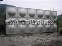 西安不鏽鋼水箱/西安不鏽鋼消防水箱