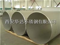 *新不銹鋼管厚度分級表