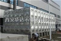 西安不銹鋼組合水箱