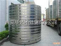 西安不鏽鋼儲水罐/儲水箱