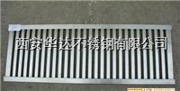 西安不銹鋼地溝蓋板