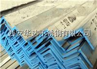 西安201不鏽鋼角鋼現貨供應