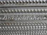 不鏽鋼螺紋鋼