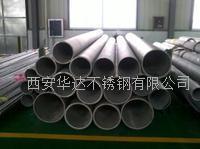 西安不銹鋼酸洗焊管的優勢
